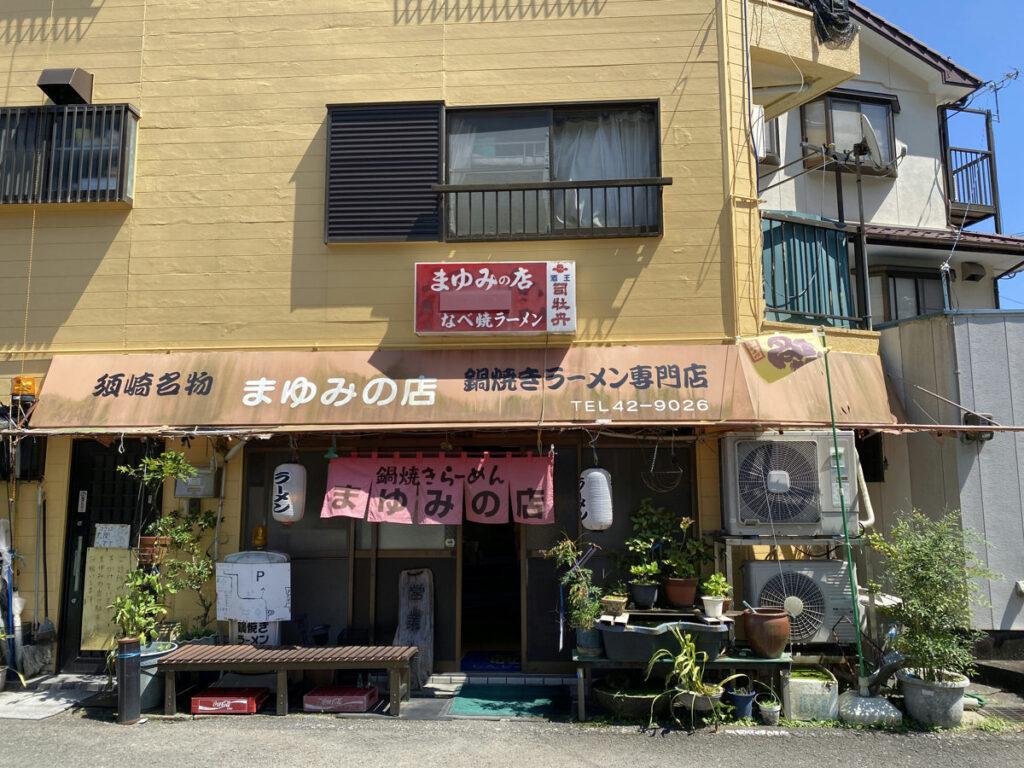 土佐新荘のまゆみの店 (まゆみのみせ)の感想
