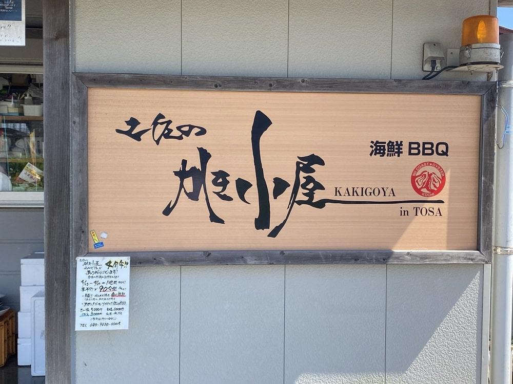 高知県にある土佐のかき小屋