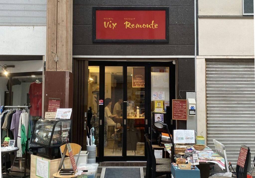 はりまや橋商店街のワインバー Winecafe Vix(ワインカフェ ヴィクス)